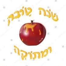 Rosh Hashanah: It's Not about Who's Been Naughty or Nice